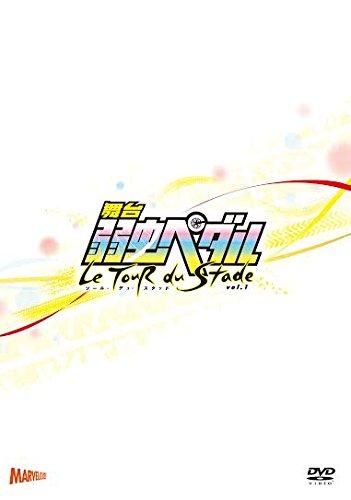 舞台『弱虫ペダル』ツール・デュ・スタッドVol.1 [DVD]