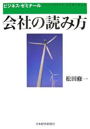 会社の読み方 (ビジネス・ゼミナール)