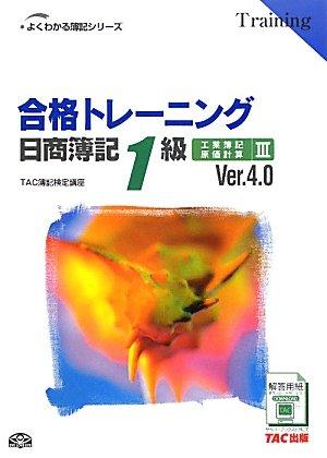 合格トレーニング 日商簿記1級工業簿記・原価計算〈3〉Ver.4.0 (よくわかる簿記シリーズ)