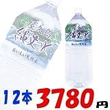 南日本酪農 屋久島 縄文水 2L×12本