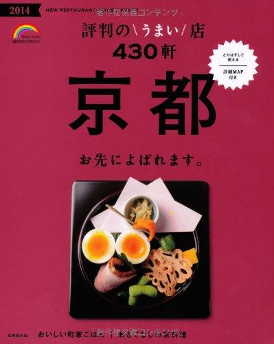 京都評判のうまい店430軒