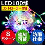 LEDイルミネーション 《100球》 ミックス 屋内用