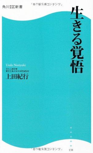 生きる覚悟  角川SSC新書 (角川SSC新書)