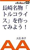 長崎名物「トルコライス」を作ってみよう!