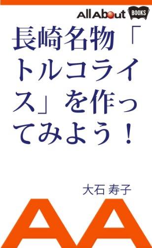 長崎名物「トルコライス」を作ってみよう! (All About Books)