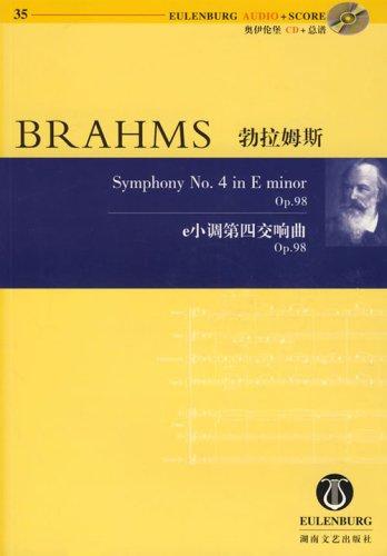 勃拉姆斯e小调第四交响曲 Op.98