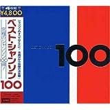 シャンソン・ベスト100