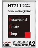 HT711ポスターフレーム A2サイズ 表面UVカットシート【シルバー】
