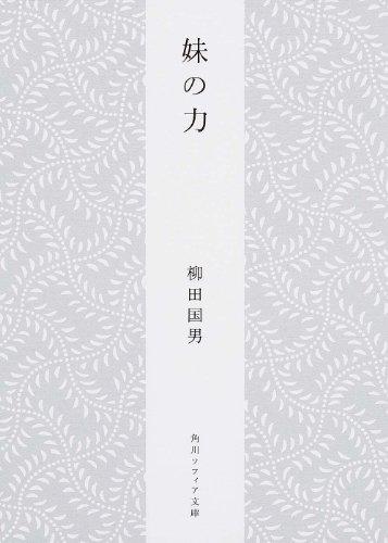 妹の力 (角川ソフィア文庫)