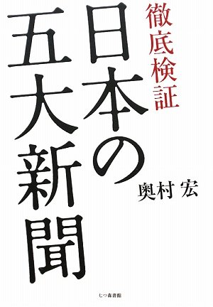 徹底検証 日本の五大新聞