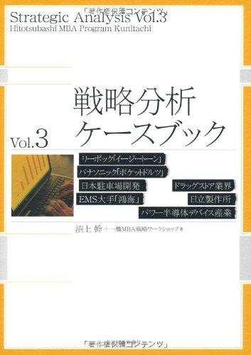 戦略分析ケースブック Vol.3: リーボック「イージートーン」/パナソニック「ポケットドルツ」/日本駐車場開発/EMS大手「鴻海」/ドラッグストア業界/日立製作所/パワー半導体デバイス産業