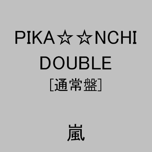 PIKA☆☆NCHI DOUBLE