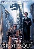 グロテスク(字幕) [VHS]