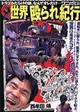 世界殴られ紀行―トラブルだらけのコテンパン旅日記! (Wanimagazine mook series―ワニの穴 (173))