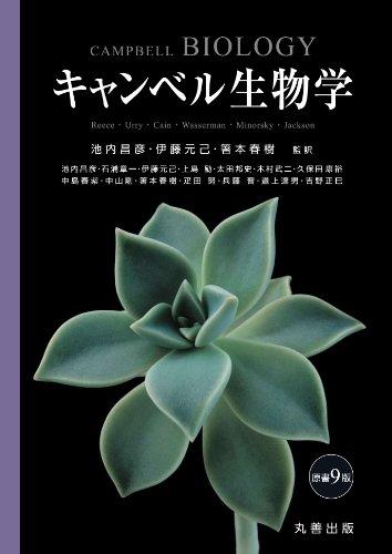 キャンベル生物学 原書9版