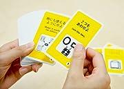 智慧カード2