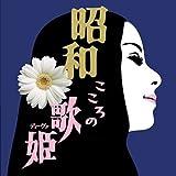 昭和 こころの歌姫 ( ディーバ ) WQCQ-464