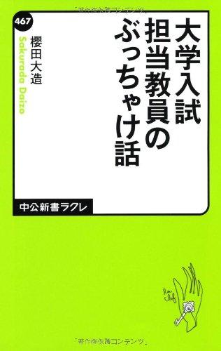 大学入試 担当教員のぶっちゃけ話 (中公新書ラクレ)