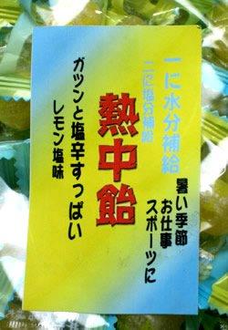 猛暑の中でのお仕事・スポーツに!【熱中飴 1kg 約210個入り】濃い目の塩味ベースでレモン風味。