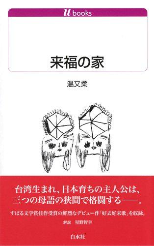 来福の家 (白水Uブックス)