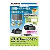 HAKUBA デジタルビデオカメラ用指紋軽減フィルムDV 汎用 3.0インチワイド DVGFA-30WG