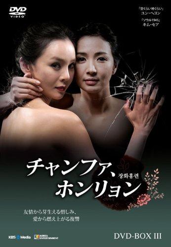 チャンファ、ホンリョン DVD-BOX3