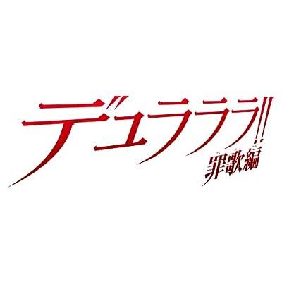 デュラララ!!罪歌編(3)(完) (Gファンタジーコミックススーパー)