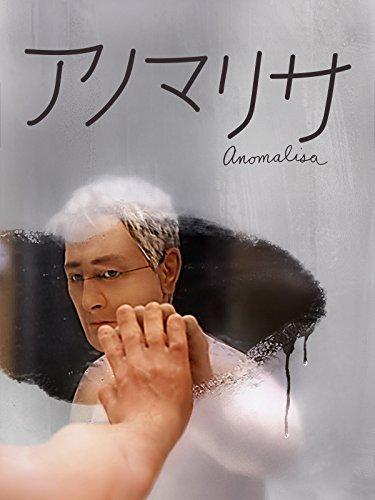 アノマリサ (字幕版)
