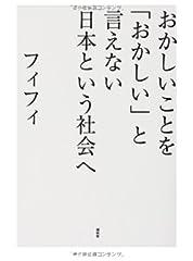 おかしいことを「おかしい」と言えない日本という社会へ