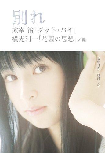 別れ (SDP Bunko)