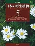 改訂新版 日本の野生植物5:ヒルガオ科~スイカズラ科(+総索引)