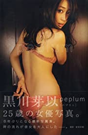 黒川芽以 写真集 『 peplum 』