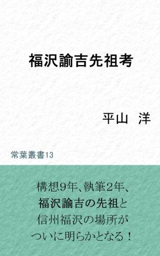 福沢諭吉先祖考 (常葉叢書)