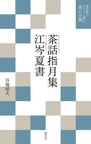 茶話指月集 書影