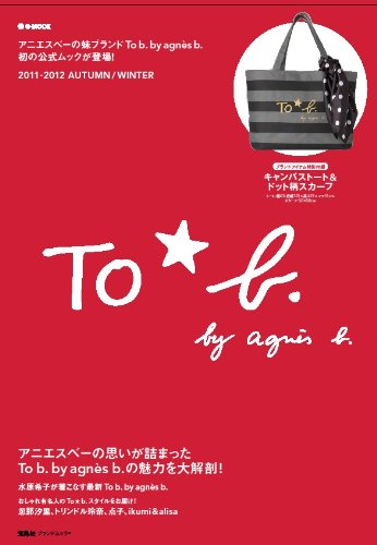 To b. by agnes b. 2011-2012 AUTUMN/WINTER (e-MOOK)