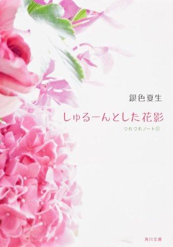 しゅるーんとした花影  つれづれノート21 (角川文庫)