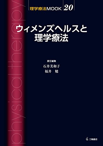 ウィメンズヘルスと理学療法 (理学療法MOOK 20)