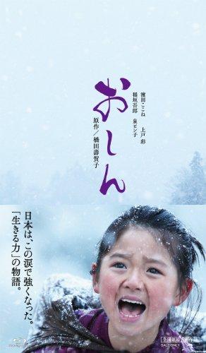 おしん 豪華版(仮) [Blu-ray]