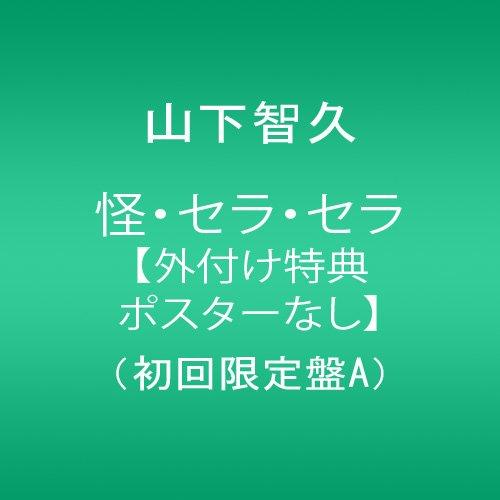 怪・セラ・セラ 【外付け特典ポスターなし】(初回限定盤A)