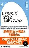 日本はなぜ原発を輸出するのか (平凡社新書)
