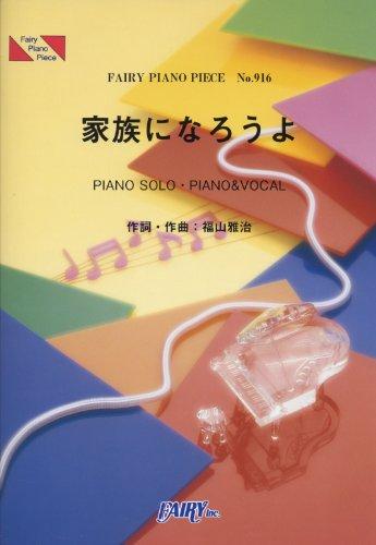 ピアノピース916 家族になろうよ / 福山雅治 [楽譜] / 菊池 美奈子 (編集); フェアリー (刊)