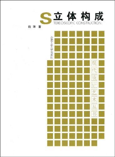 立体构成(现代设计艺术丛书)报价/艺术理论书价格查询