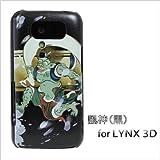 LYNX 3Dドコモ SH-03C携帯ケース[673風神(黒)]