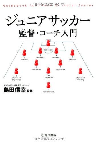 ジュニアサッカー 監督・コーチ入門