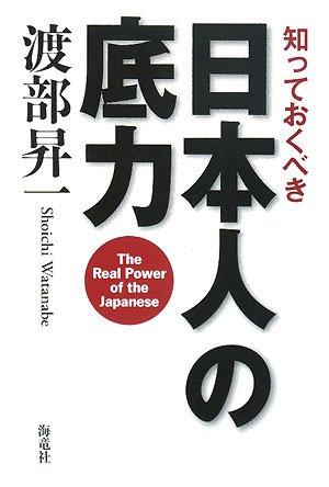 知っておくべき日本人の底力