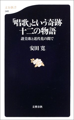 「唱歌」という奇跡 十二の物語―讃美歌と近代化の間で 文春新書
