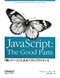 JavaScript: The Good Parts �\��ǂ��߰£�ɂ���޽���׸è�