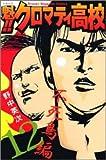 魁!!クロマティ高校 (12) (講談社コミックス―Shonen magazine comics (3483巻))