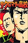 魁!!クロマティ高校 第12巻 2005年02月17日発売