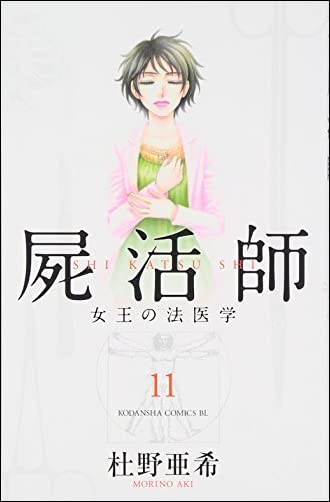 屍活師 女王の法医学(11) (BE LOVE KC)
